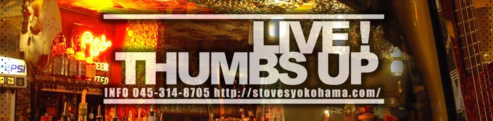 予約フォーム   横浜市西区のライブバー&レストランサムズアップ   LIVE BAR CAFE RESTAURANT GROUPE STOVES