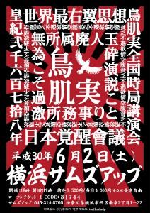 日本覚醒會会議H30.6横浜
