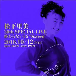 180511_matsushita_30_flyer
