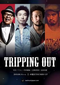 trippingout_fix_omote