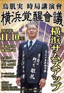 横浜覚醒會議
