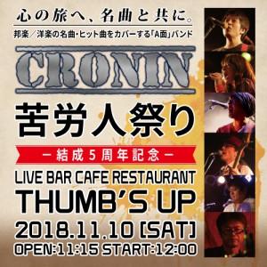 CRONIN_Thumbs_thumb
