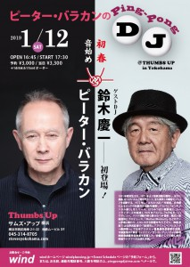 12Jan'19_PingPong
