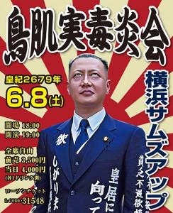 2019.3.22毒炎会 周南