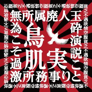 gyokusai-asahi